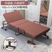 折疊床單人床簡易床午休床辦公室午睡床家用成人小戶型保姆鋼絲床 名創家居館igo