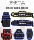 工具包 電工工具包帆布腰包加厚大號勞保工具袋小號多功能維修工具收納包