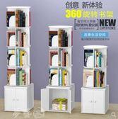 書架 旋轉書架落地經濟型置物架簡易書櫃學生創意書架多功能客廳儲物櫃igo 夢藝家