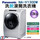 13公斤Panasonic國際牌 ECONAVI洗脫滾筒洗衣機NA-V130DW-L (炫亮銀)