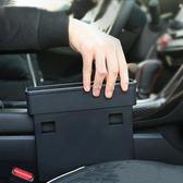 汽車座椅夾縫收納盒縫隙儲物箱車載車內收納袋置物盒車內裝飾用品 限時兩天滿千88折爆賣
