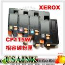 USAINK ☆Fuji Xerox  CT202264黑/CT202265藍/CT202266紅/CT202267黃 相容碳粉匣 4色1組 適用CP115W/CP116W/CP225W/CM115W