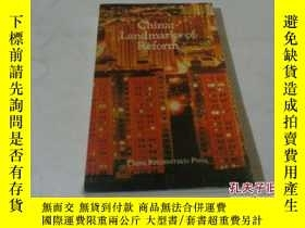 二手書博民逛書店《China罕見Landamarks of Reform》(中國