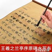 王羲之蘭亭序新式水寫布千字文瘦金體練毛筆字帖初學者入門套裝練 魔方數碼館