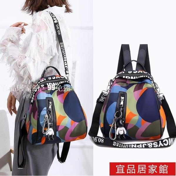 後背包 女士2021年新款兩用潮流雙肩包女韓版背包牛津布時尚百搭小包旅行 99免運