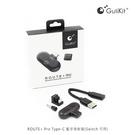 免運 GuliKit ROUTE+ Pro Type-C 藍芽發射器(Switch 可用)