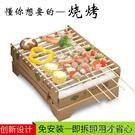 燒烤架 一次性燒烤架子便攜式家用的小型無煙碳烤爐戶外商用紙盒烤肉工具【快速出貨】