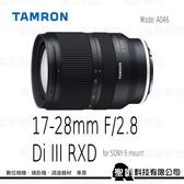 【現貨】TAMRON 17-28mm F2.8 DiIII RXD (Model A046) for SONY FE【俊毅公司貨】*回函贈郵政禮券(2020/12/31止)