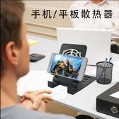 手機散熱器 懶人支架ipad平板電腦通用桌面任天堂switch風扇降溫-Ifashion