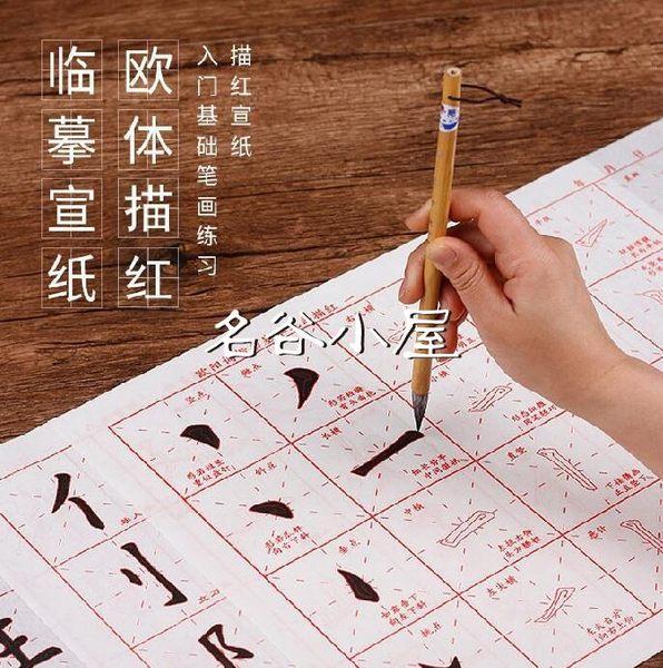 毛筆字帖書法練習紙入門米字格宣紙