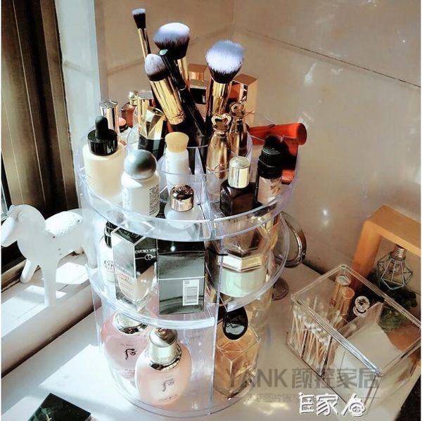 透明化妝品收納盒桌面旋轉美妝置物架 E家人