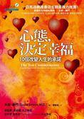 (二手書)心態、決定幸福:10個改變人生的承諾