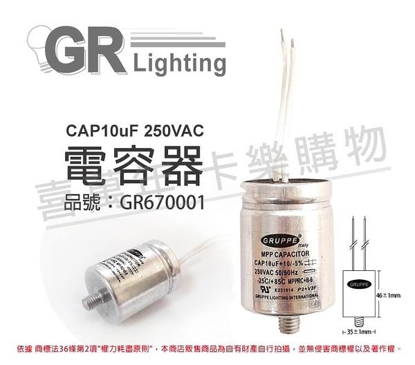 GRUPPE MPP CAPACITOR CAP10uF 250VAC 50/60Hz 電容器_GR670001