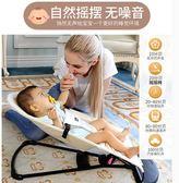 嬰兒搖搖椅躺椅哄娃神器安撫搖籃新生兒寶寶平衡哄睡可睡可躺igo娜娜小屋