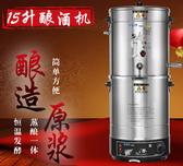 釀酒機 釀酒設備家用白酒小型全自動不銹鋼煮酒機家庭傳統制米酒機蒸酒器 星河光年DF
