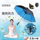 帶風扇的傘釣魚采茶雨傘防紫外線抖音同款太陽傘多功能USB充電款 星際小鋪