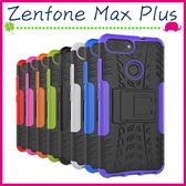 Asus Zenfone Max Plus 5.7吋 輪胎紋手機殼 全包邊背蓋 矽膠保護殼 支架保護套 PC+TPU手機套 後殼