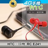 HTC RC E241 原廠免持聽筒耳機 立體聲有線耳機 扁線 線控 入耳式 隔音【 4G手機】