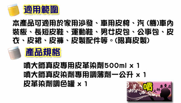 (500ml組合) 噴大師萬用皮革染劑  皮革染色/皮革掉色修補  真皮專用