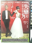 挖寶二手片-G03-020-正版DVD-華語【失戀33天】白百何 張嘉譯 王耀慶(直購價)