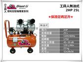 【台北益昌】GIANTLI 小工具人 無油式 2HP 25L 110V/60Hz 空壓機 空氣壓縮機 保證足碼足升