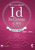 InDesign CS6 教學範本(適用SiliconStone認證考試教材)