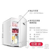 冷凍22升壓縮機迷你小冰箱宿舍用小型mini車載冰箱出租房車家兩用YYP 【618特惠】
