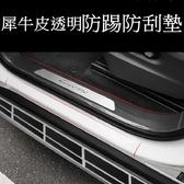 透明 隱形膠條 保護條 車門防刮 車門踏板防刮 保險桿 適用 toyota honda mazda ford 三菱 現代