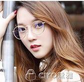 手機眼鏡防輻射抗藍光護目女復古小清新平光鏡男電腦圓框眼鏡    ciyo黛雅