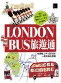 LONDON BUS旅遊通