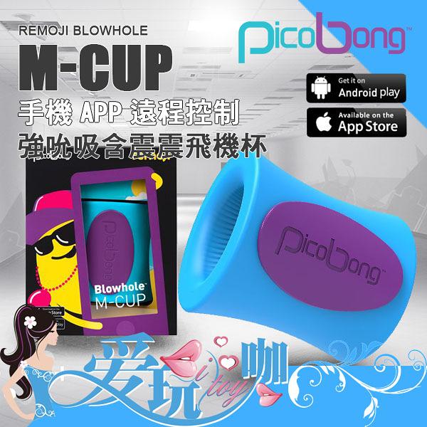 ●藍●瑞典 PicoBong 皮克朋 Remoji APP藍芽互動遙控系列 強吮吸含震震飛機杯 BLOWHOLE M-CUP LELO副牌
