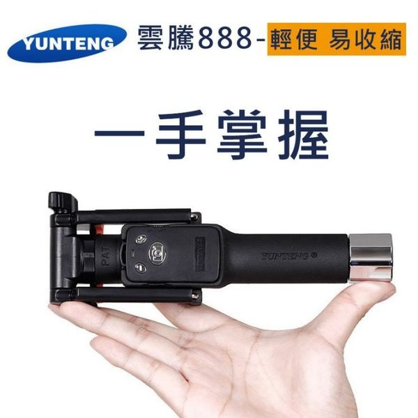 Yunteng 雲騰888 迷你藍芽自拍桿 原廠正品 自拍神器 可上飛機 出國 旅行