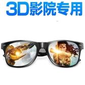 3d眼鏡 電影院專用reald