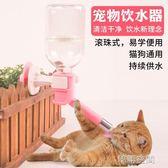 寵物水瓶狗狗用品 喂食器寵物飲水器掛式貓咪喝水器寵物喂水器 韓語空間