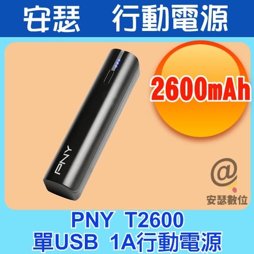 PNY T2600【黑色 2600mAh】單USB 1A 行動電源安全認證 實標容量 小米行動電源 ASUS 寶可夢 i7 馬卡龍