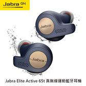 Jabra Elite Active 65t 真無線運動藍牙耳機 群光公司貨