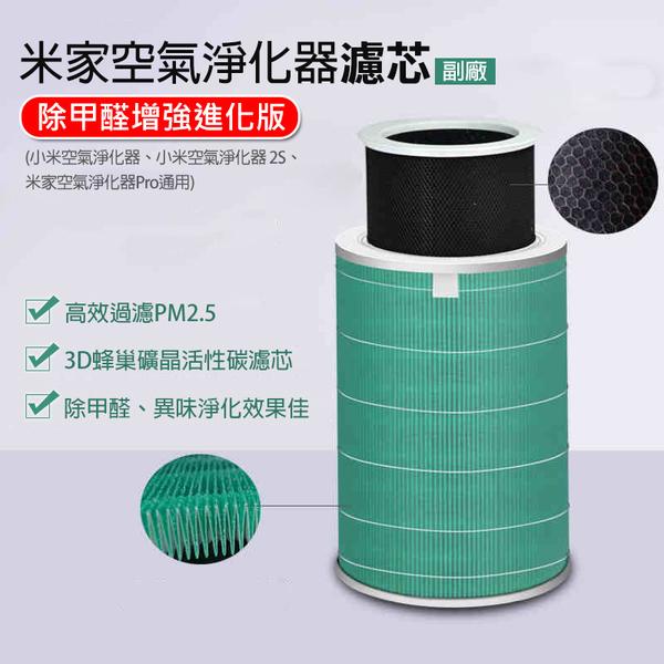 小米 米家空氣淨化器濾芯/濾網-副廠(除甲醛增強進化版) 小米空氣淨化器 2/2S/Pro通用