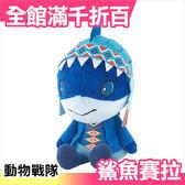 【小福部屋】日本 正版 BANDAI 鯊魚 賽拉 動物戰隊 獸王者 獸人娃娃 獸人玩偶 布偶【新品上架】