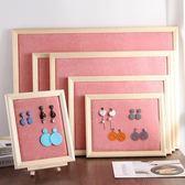 耳環耳釘首飾展示板 相框掛墻絨布項鍊架飾品收納珠寶道具展示架 moon衣櫥 YYJ