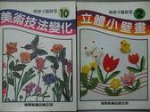 【書寶二手書T8/少年童書_OBY】美術技法變化_立體小壁畫_共2本合售