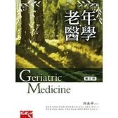 老年醫學(3版)