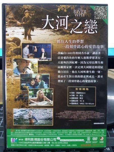 挖寶二手片-F58-018-正版DVD-電影【大河之戀】-查克吉爾福德 安柏赫德 威廉赫特(直購價)