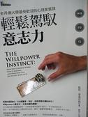 【書寶二手書T2/心理_IRV】輕鬆駕馭意志力_凱莉.麥高尼格