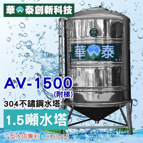 【C.L居家生活館】AV-1500 1.5噸 V底不鏽鋼立式水塔/304水塔/蓄水塔/1500L/含腳架附梯