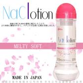 潤滑液 情趣商品 按摩油  NaCl自然柔和 潤滑液(低黏/粉) MELTY SOFT 低黏度/水潤型 粉