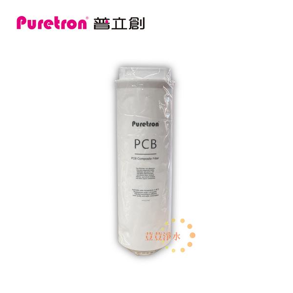 PURETRON普立創 PCB複合濾心 DF-600專用替換濾心 快拆式濾心(DF600) 荳荳淨水