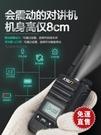 對講機民用步訊公里大功率手機50手台小型迷你戶外 YXS 【快速出貨】