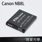 ▶滿件折百 Canon NB-8L NB8L  副廠 充電 電池 鋰電池 德寶光學 保固三個月 免運