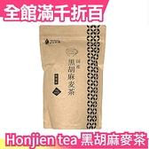 【10gx20包入】日本原裝 Honjien tea 國產黑胡麻麥茶 健康茶 養生茶 黑胡麻 大麥 黑大豆【小福部屋】