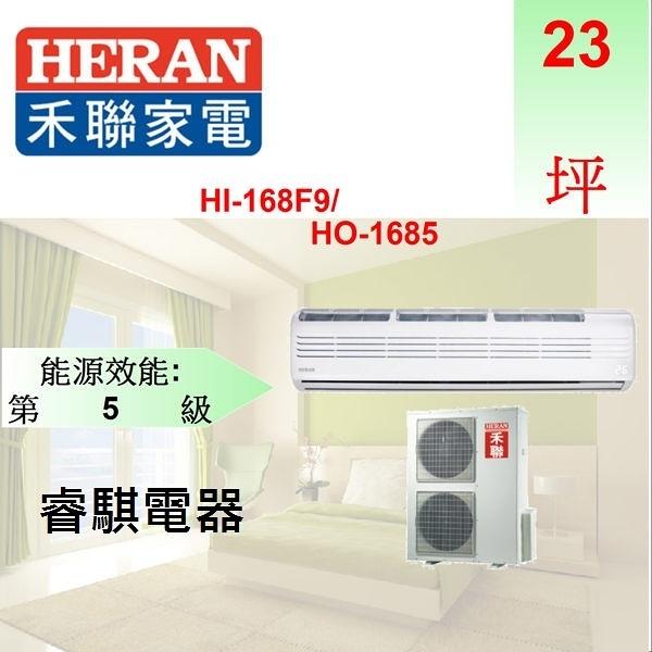 好購物 Good Shopping【HERAN 禾聯】23 坪 定頻分離式冷氣 一對一 定頻單冷空調 HI-168F9/HO-1685